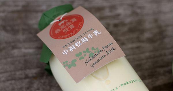 牛舎のない牧場で生み出される「奇跡の牛乳」を飲む贅沢