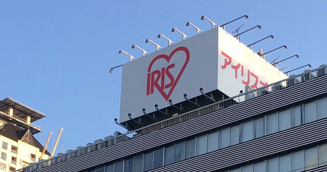 アイリスオーヤマ大阪R&Dセンター