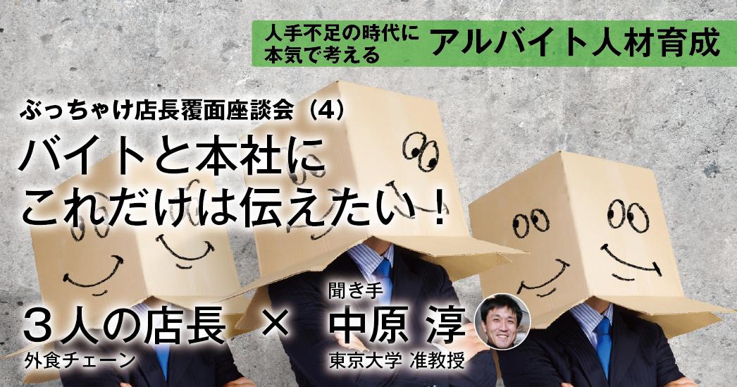 ぶっちゃけ店長覆面座談会(4)<br />バイトと本社にこれだけは伝えたい!