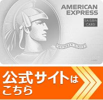 セゾンパール・アメリカン・エキスプレス・カード Digitalの公式サイトはこちら!