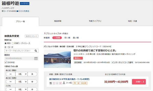 「Visaプラチナトラベル」の「箱根吟遊」のページ
