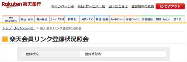 楽天会員リンク登録状況照会のページ