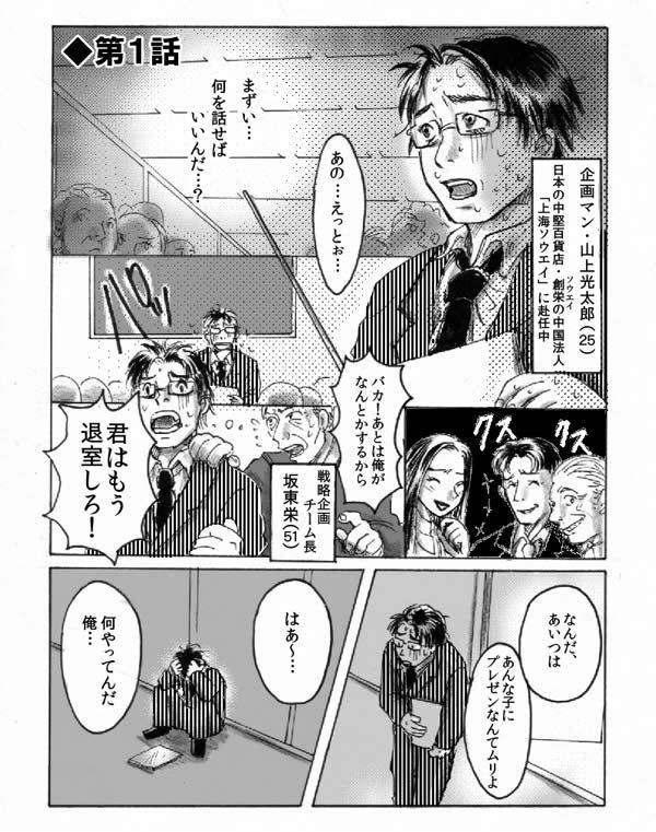 【漫画】未来世紀チャイナ<br />~光太郎とリンのタイムトラベル物語<br />第1話「摩訶不思議! トイレの向こうは大阪万博」