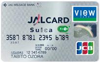 おすすめクレジットカード!マイルが貯まる!JALカードSuica公式サイトはこちら