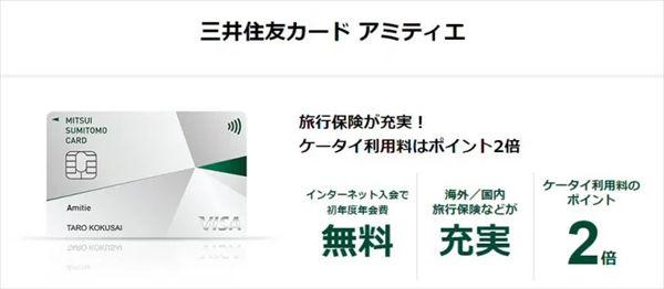 三井住友カード アミティエの説明文