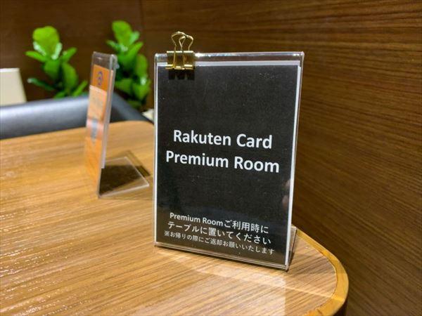 「Premium Room」の利用者証明