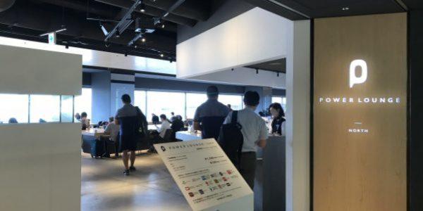 羽田空港の第1旅客ターミナルにある「POWER LOUNGE NORTH(パワー ラウンジ ノース)」