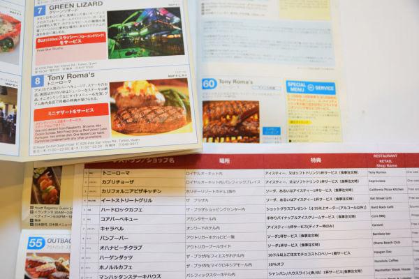 「スマートパス」「JCB優待ガイド」「ふらっと・ぷらっと」の被っている店舗