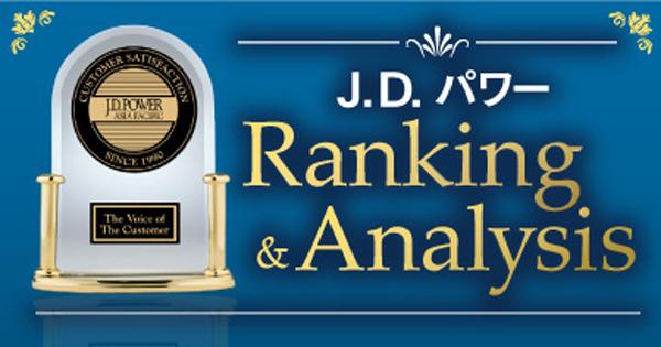 【携帯電話サービス顧客満足度ランキング】NTTドコモが3年ぶり1位になった理由