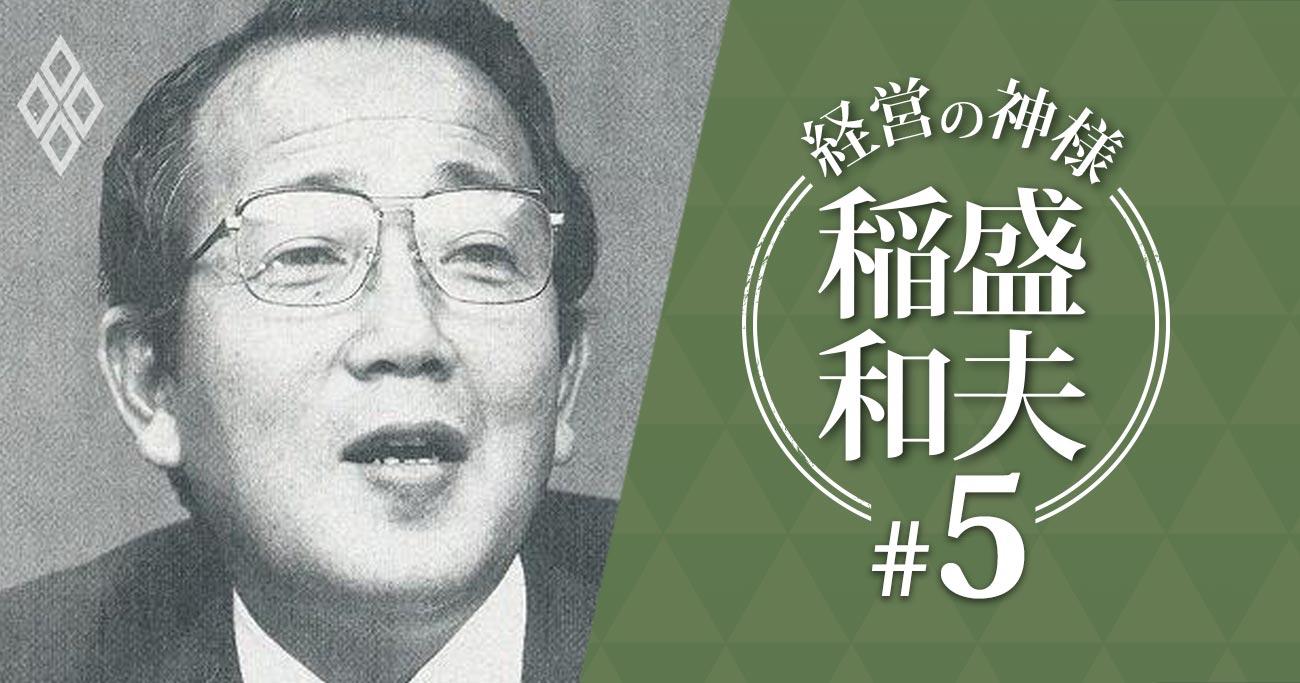 「日本よ、もう一度ものづくりに目覚めよ!」稲盛和夫、バブル期真っただ中の警告