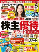 ダイヤモンド・ザイ12月号好評発売中!