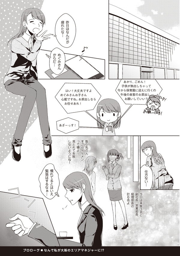 なんで私が大阪のエリアマネジャーに!?(2)