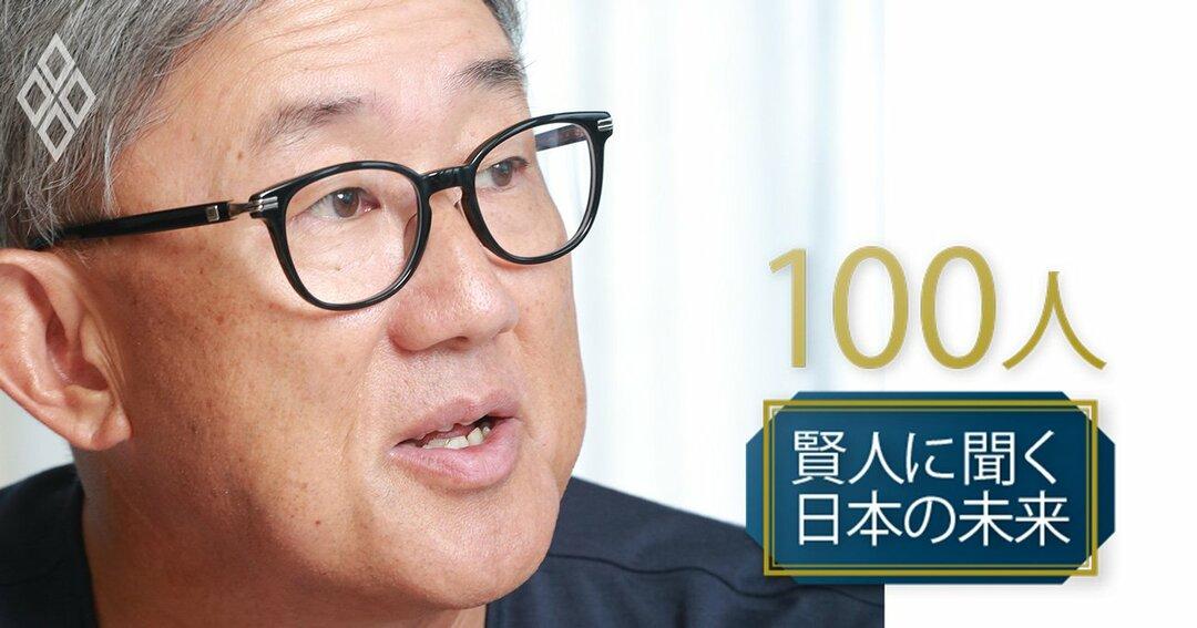 賢人100人に聞く!日本の未来#40