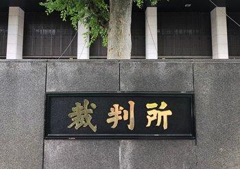 東京高裁の看板