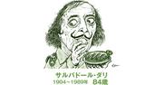 天才サルバドール・ダリの長寿を支えたオリーブ油