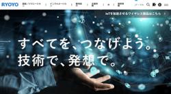 菱洋エレクトロは半導体・システム情報機器・組み込み製品の販売をコア事業とする商社。