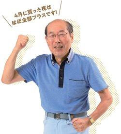 株主優待名人で億トレーダーの桐谷広人さん