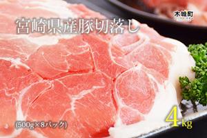 「宮崎県木城町」の「宮崎県産 豚切落し4kg(500g×8パック)」