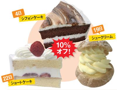 銀座コージーコーナーのケーキ