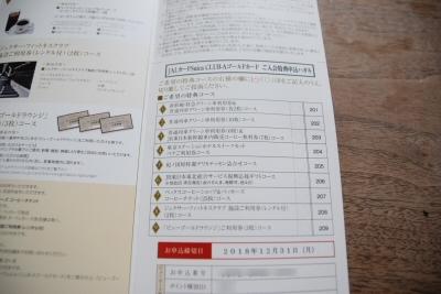 2019年3月末までの「JALカードSuica CLUB-Aゴールドカード」の特典の返信用はがき