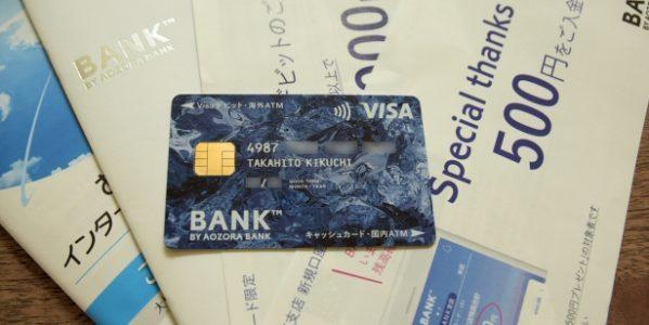 あおぞら銀行BANK支店のキャシュカード