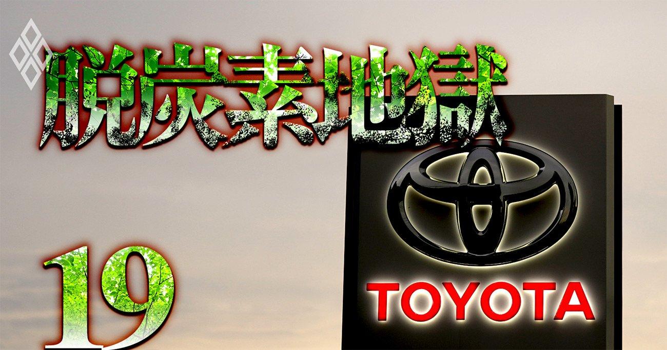トヨタを襲う「新・六重苦」!日本企業が脱炭素地獄に転落するもっともな理由