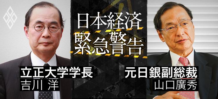吉川 洋・山口廣秀 日本経済緊急警告