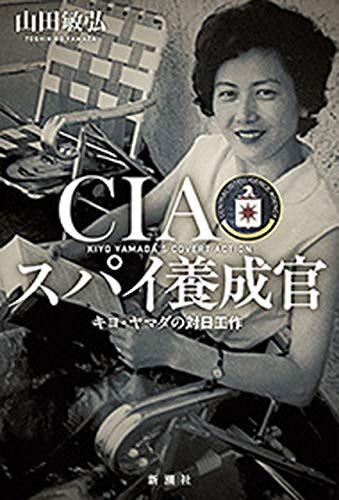 CIAスパイ養成官キヨ・ヤマダ、日本企業に今も残る「教え子」たちの影響力