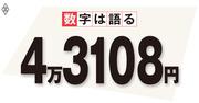 「2000万円必要」試算で問われるデータ分析法平均値以外も検討を