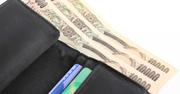 """財布は""""秋""""に買ってはいけない!長財布に""""5000円札""""はいれない"""