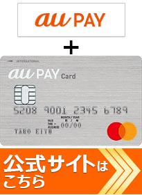 au PAYカードの公式サイトはこちら!