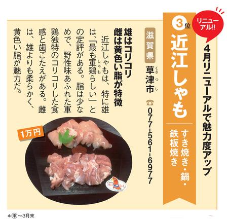 「ふるさと納税」滋賀県草津市の「近江しゃも すき焼き・鍋・鉄板焼き」