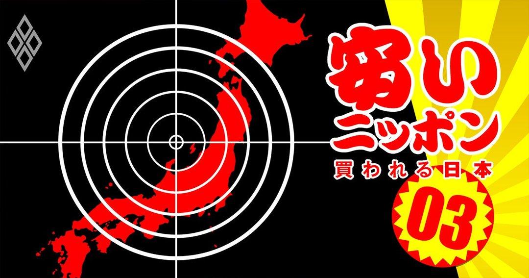 伊藤忠、ソフトバンク…コロナ禍で外資に爆買いされた日本企業ランキング40社【米国編】