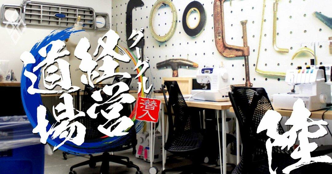 潜入!グーグル経営道場#6