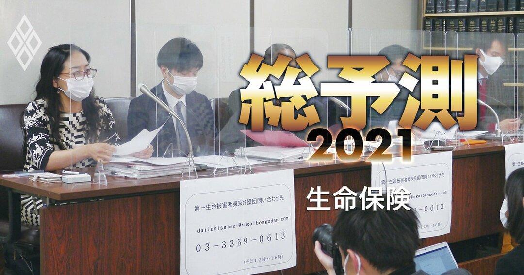 総予測2021#25