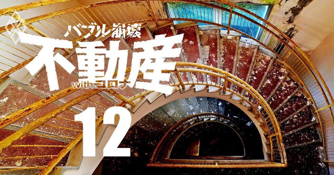 バブル崩壊 不動産withコロナ#12
