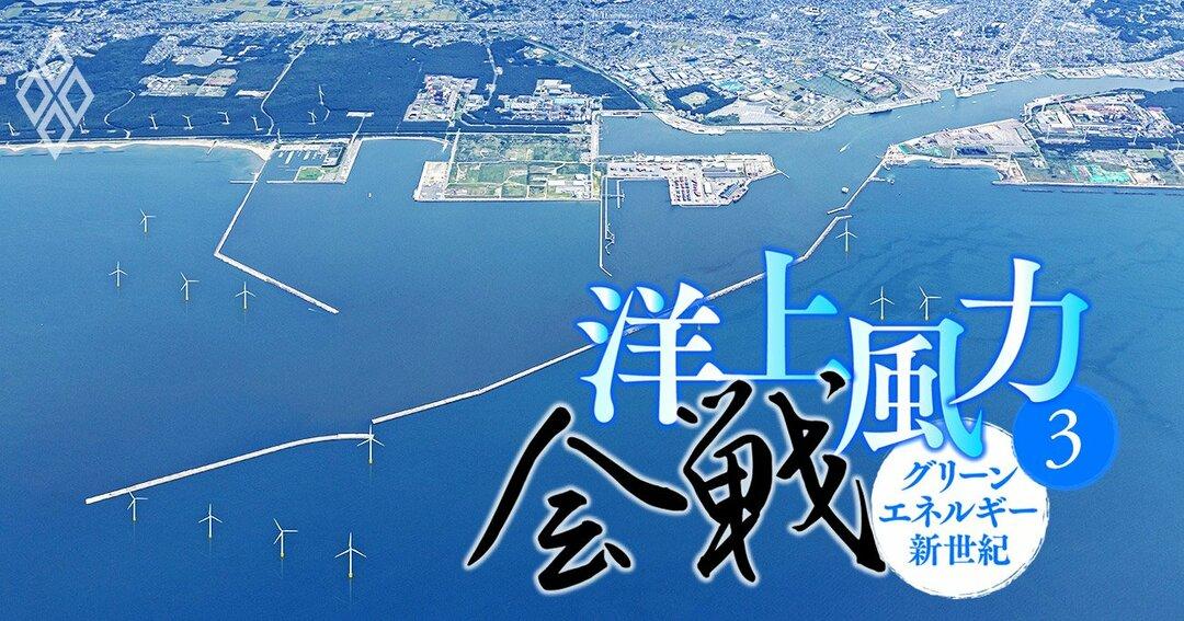 洋上風力会戦 グリーンエネルギー新世紀#3