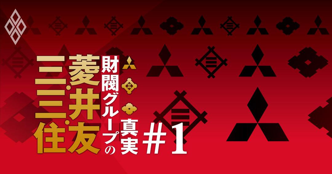 三菱・三井・住友財閥グループの真実#1