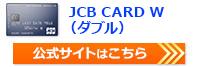 JCB W(ダブル)公式サイトはこちら!