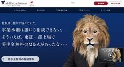 M&Aキャピタルパートナーズは、事業継承を検討するオーナー経営者のM&A案件に強い企業。