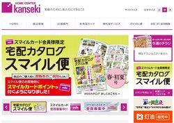 カンセキは栃木県を中心にホームセンターを展開する企業。