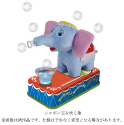 タカラトミー(7867)が復刻して、記念株主優待で贈呈されるブリキ玩具「シャボン玉を吹く象」