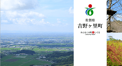 「佐賀県吉野ヶ里町」のふるさと納税サイト