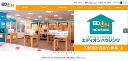 エディオンは家電量販店を展開する企業。