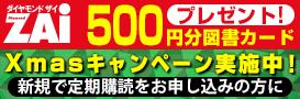 定期購読を申し込むと500円の図書カードをプレゼントクリスマスキャンペーン開催中!