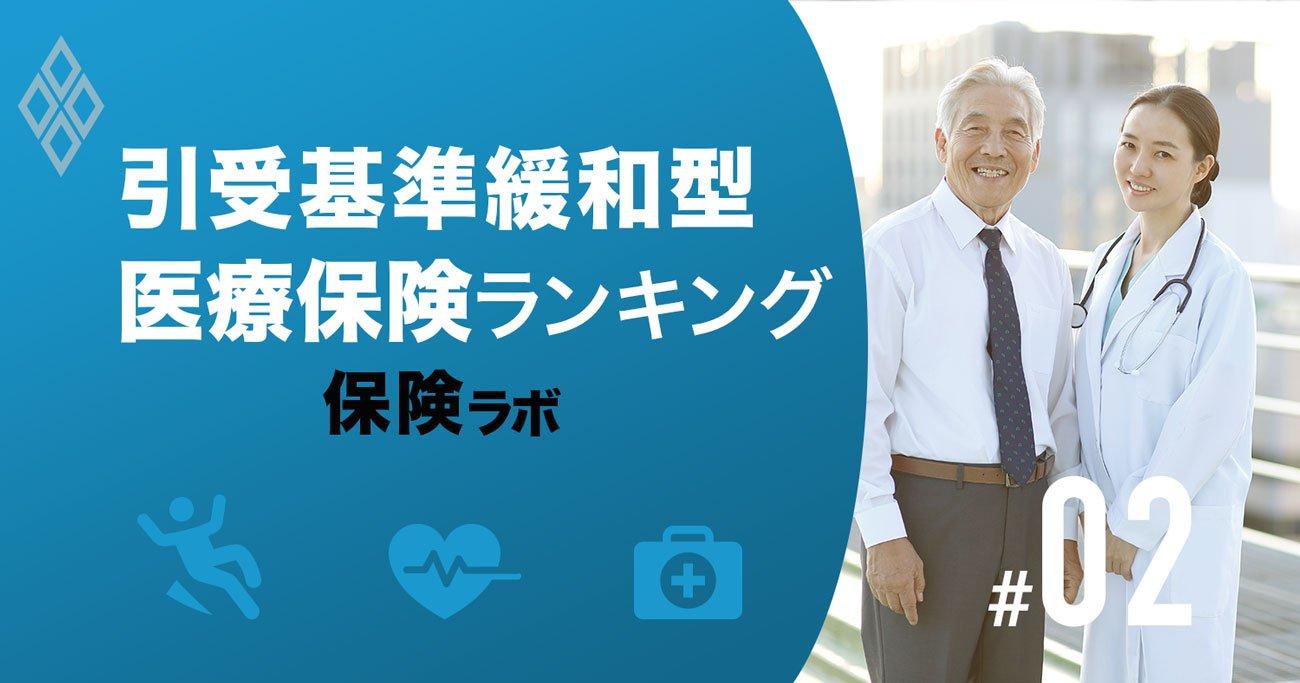引受基準緩和型医療保険ランキング、進化する「持病がある人向け保険」