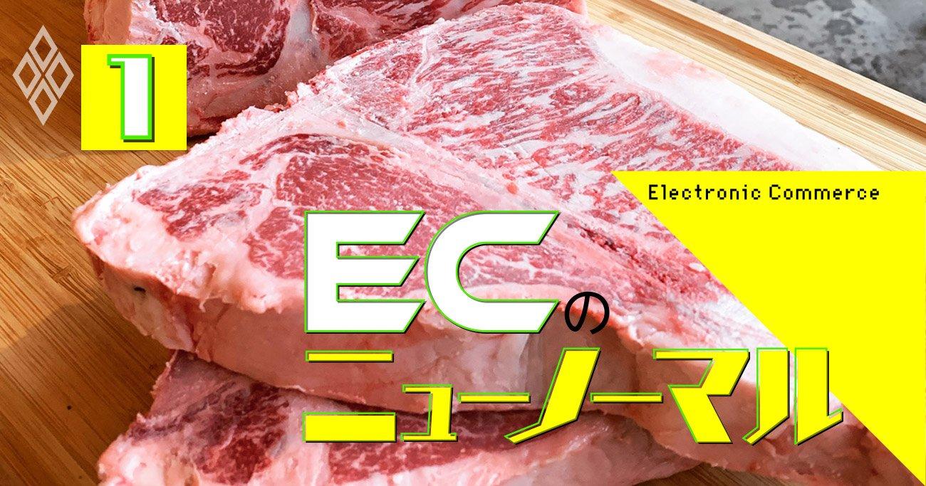 800グラム2万円の肉がバカ売れ!アマゾン・楽天で売らない「至高の和牛EC」