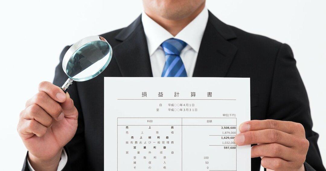 5分でわかる米国決算書(基礎編)損益計算書は会社の「成績表」