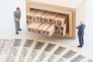 銀行の「貸し渋り」「顧客本位」を金融庁は改善できるか