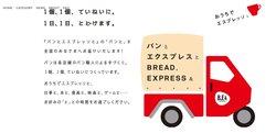 パンとエクスプレスと